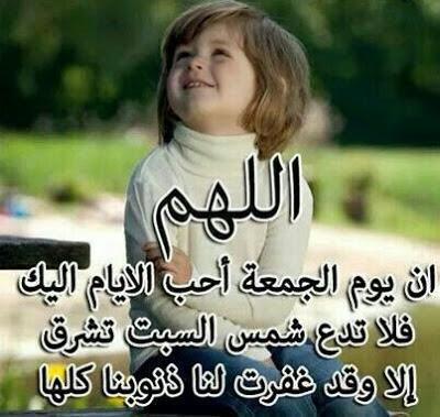 صوره اجمل الصور الدينيه ليوم الجمعه
