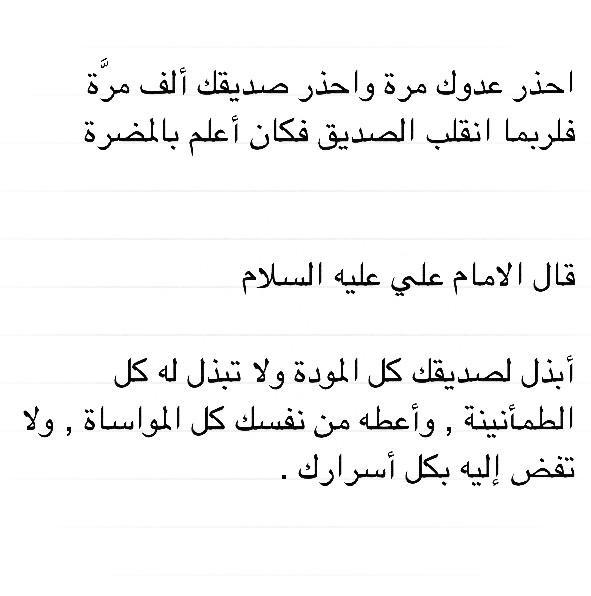 صورة احذر عدوك مره واحذر صديقك الف مره