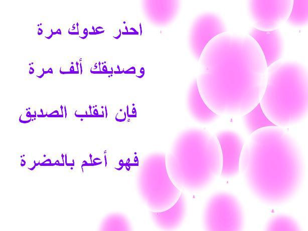 بالصور احذر عدوك مره واحذر صديقك الف مره 534 4