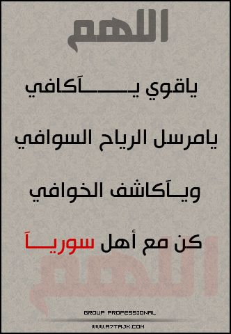 صور صور ادعية لسوريا , اللهم انصر السمتضعفين في سوريا