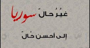 صور ادعية لسوريا , اللهم انصر السمتضعفين في سوريا