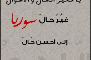 صوره صور ادعية لسوريا , اللهم انصر السمتضعفين في سوريا