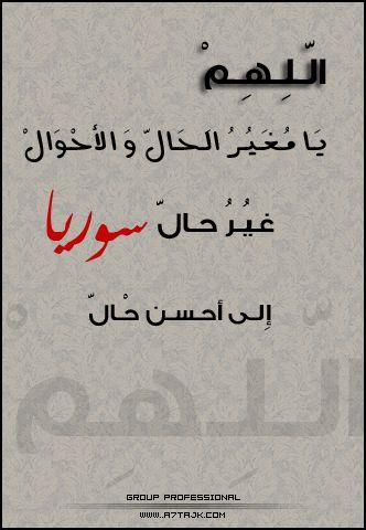 بالصور اللهم ارزقنا الجنة , احلي صور ادعية اسلامية 6125 11