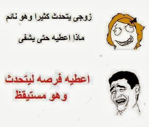 بالصور صور اضحك معنا , احلى النكت العربية 676 1