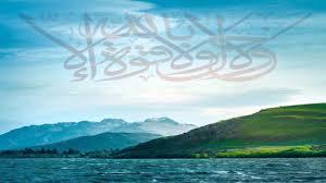 بالصور لاحول ولاقوة الابالله , اذكروا الله 693 1