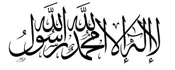 بالصور لاحول ولاقوة الابالله , اذكروا الله 693 2