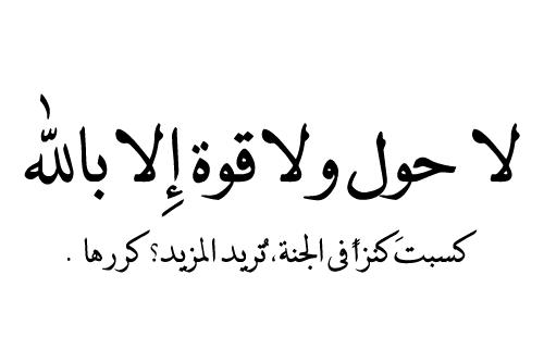 بالصور لاحول ولاقوة الابالله , اذكروا الله 693 3