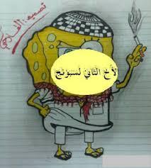 بالصور سبونج بوب في السعوديه,صور سبونج بوب 945 1