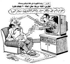 صورة صور كاريكاتير اليوم , اجدد صور كاريكاتير