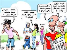 بالصور صور كاريكاتير اليوم,اجدد صور كاريكاتير 952 5