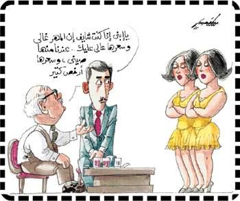 بالصور صور كاريكاتير اليوم,اجدد صور كاريكاتير 952 9