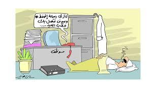 بالصور صور كاريكاتير اليوم,اجدد صور كاريكاتير 952