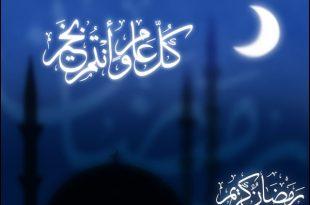 صوره صور بمناسبة شهر رمضان , طقوس شهر رمضان الكريم