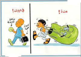 صوره كاريكاتير عن المدرسه , اجدد كاريكاتيرات عن الدراسه