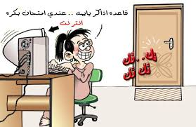 بالصور كاريكاتير عن المدرسه , اجدد كاريكاتيرات عن الدراسه 993 2