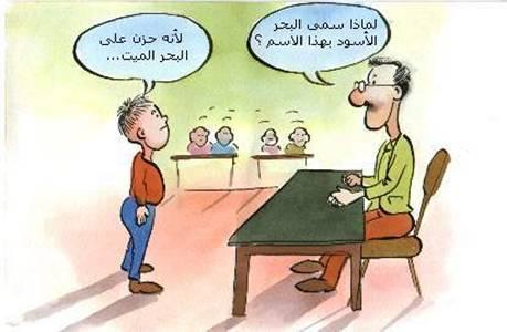 بالصور كاريكاتير عن المدرسه , اجدد كاريكاتيرات عن الدراسه 993 4