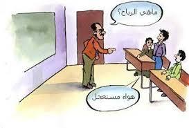 بالصور كاريكاتير عن المدرسه , اجدد كاريكاتيرات عن الدراسه 993 6