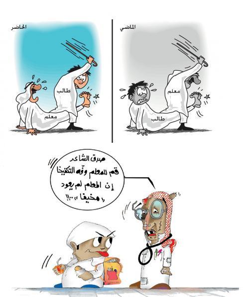 بالصور كاريكاتير عن المدرسه , اجدد كاريكاتيرات عن الدراسه 993 7