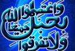 بالصور خلفيات اسلامية جميلة , اروع الخلفيات الدينيه 1408 12 110x75