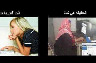 صورة حقيقة البنات على الفيس بوك , اعرفها على حقيقتها