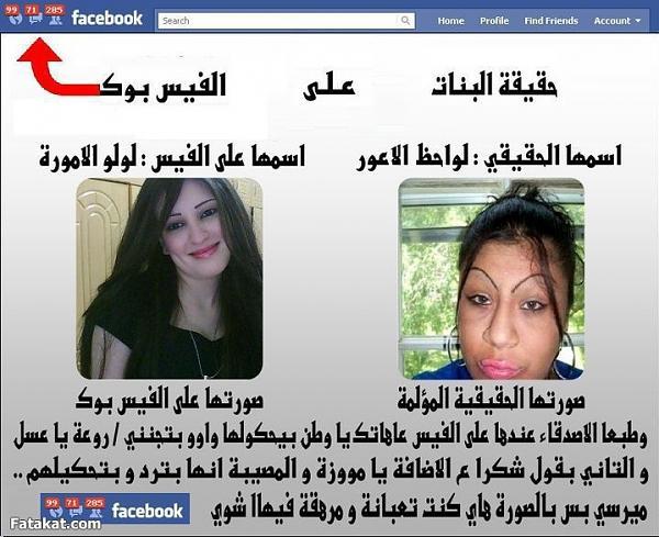 بالصور حقيقة البنات على الفيس بوك     ,    اعرفها على حقيقتها 1493 4