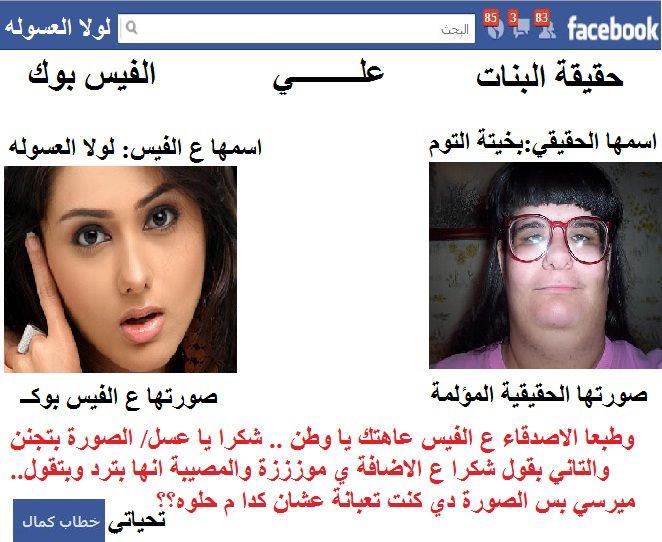 بالصور حقيقة البنات على الفيس بوك     ,    اعرفها على حقيقتها 1493 5