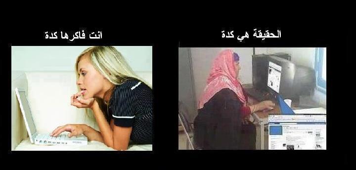 صوره حقيقة البنات على الفيس بوك     ,    اعرفها على حقيقتها