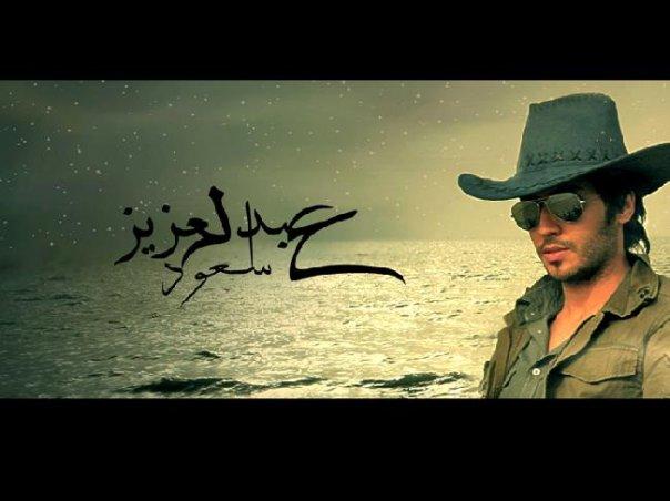 ملك جمال الكويت عبد العزيز سعود