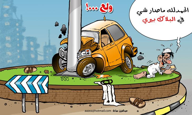 بالصور كاريكاتير بلاك بيري     ,    تليفون عامل ازعاج البلا ك بيرى 1497 2