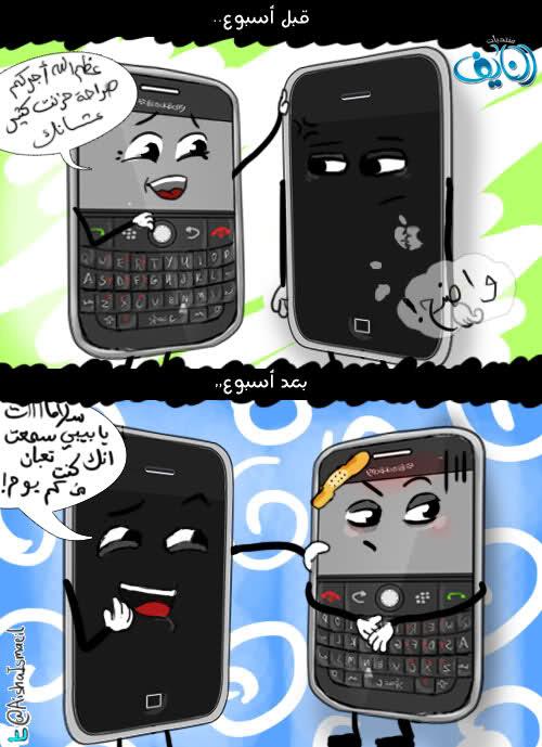 بالصور كاريكاتير بلاك بيري     ,    تليفون عامل ازعاج البلا ك بيرى 1497 4