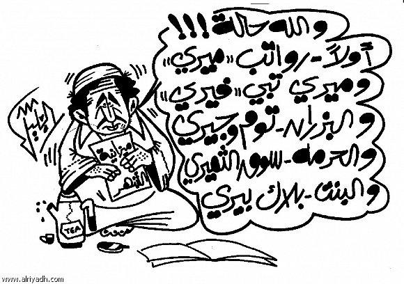 بالصور كاريكاتير بلاك بيري     ,    تليفون عامل ازعاج البلا ك بيرى 1497 8