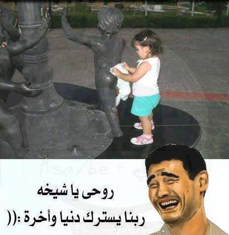 بالصور صور عرض مضحكه    ,    اضحك من قلبك 1500 8