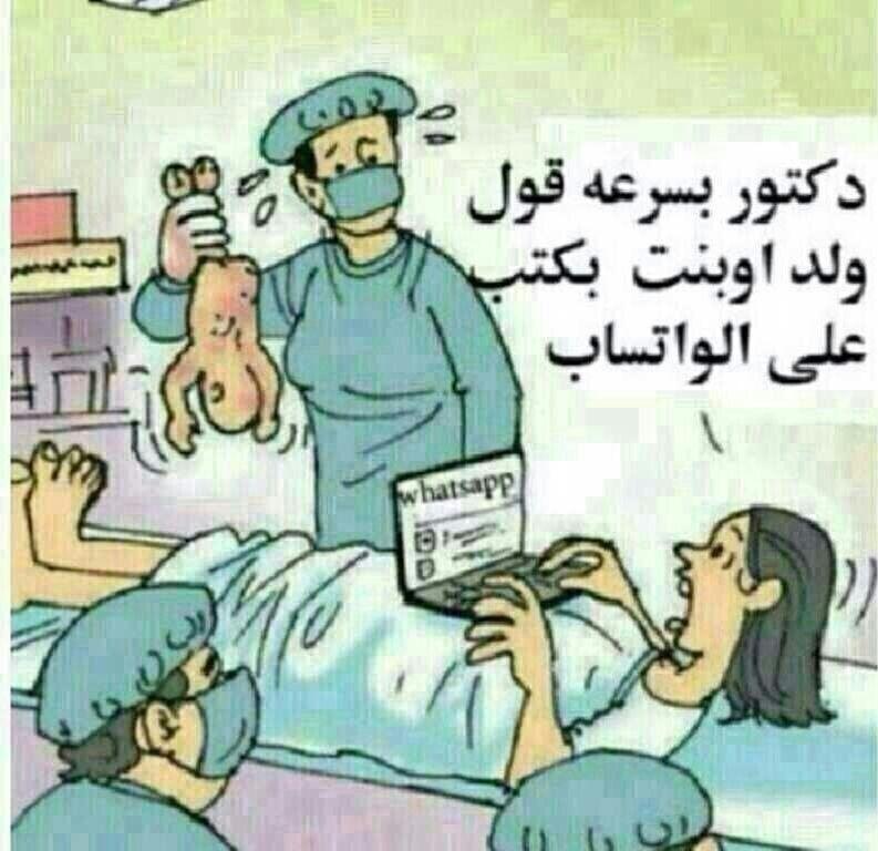 صور اضحك مع الكاريكاتير , اجمل الرسومات المضحكه