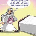 اضحك مع الكاريكاتير , اجمل الرسومات المضحكه