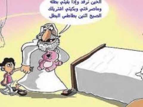 صوره اضحك مع الكاريكاتير , اجمل الرسومات المضحكه