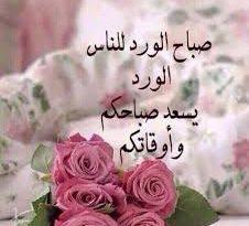 بالصور صور صباح الخير للحبيب , صبح على حبيبك 1555 15 226x205