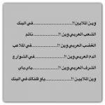العرب الى اين , اين يذهب الوطن العربى