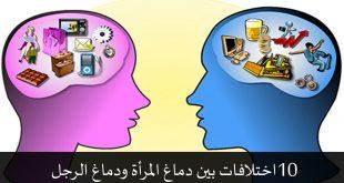 صوره الفرق بين الرجل والمراة      ,    هو و هى والفرق بينهم