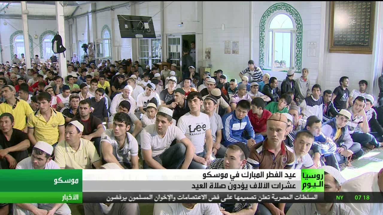 بالصور صلاة العيد في موسكو     ,     مسلمو روسيا وصلاة العيد فى المسجد الجامع فى موسكو 1568 10
