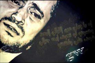 صوره سكابا يا دموع العين سكابا , غناء الفنان السوري صباح فخري