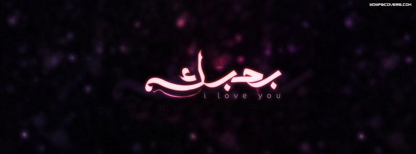 بالصور بحبك i love you , صور مكتوب عليها انا بحبك 3268 9