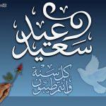صور عيد سعيد , بطاقات تهنئة بالعيد