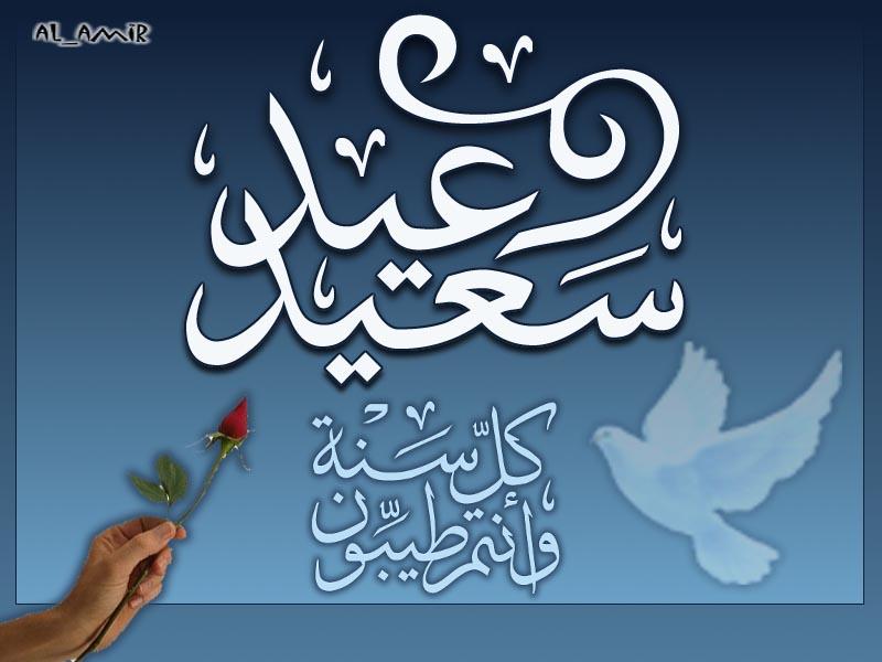 صوره صور عيد سعيد , بطاقات تهنئة بالعيد