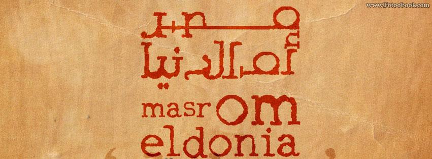 بالصور ام الدنيا مصر , بلد الحضارة و التاريخ