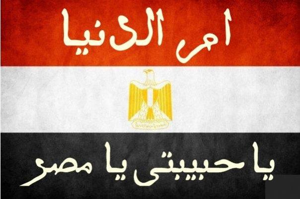 صوره ام الدنيا مصر , بلد الحضارة و التاريخ