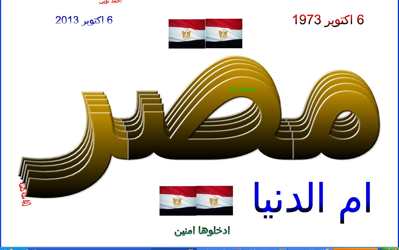 بالصور ام الدنيا مصر , بلد الحضارة و التاريخ 3379