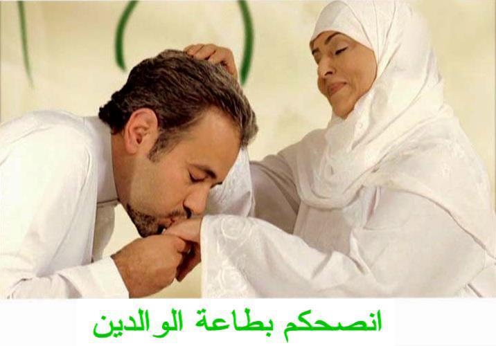 صوره صور بر الوالدين , لقطة معبرة عن الاسلام