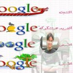مصمم شعارات قوقل , يواكب تغيرات العالم