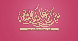 صوره صور رمضان مبارك , اغلفة دينية للفيس بوك