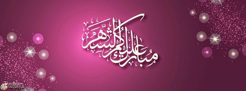 صورة صور رمضان مبارك , اغلفة دينية للفيس بوك 3445 1